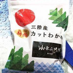 横田屋本店 三陸産カットワカメ
