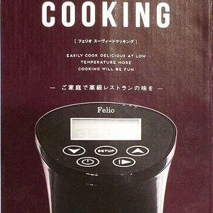 FELIO フェリオ 低温調理器 F9575