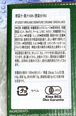 (名無し)さん[3]が投稿したカークランド オーガニック グリーンジュースの写真
