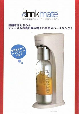 DRINKMATE ドリンクメイト 炭酸水メーカー スターターセット 白