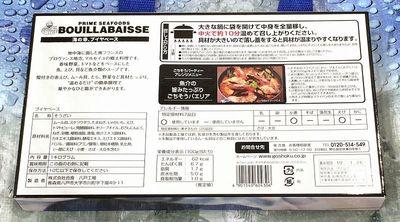 (名無し)さん[3]が投稿したGOSHOKU 合食 ブイヤベースの写真