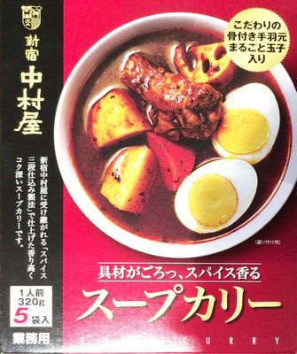 中村屋 スープカリー