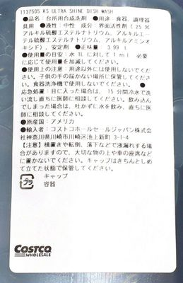 (名無し)さん[3]が投稿したカークランド ウルトラシャイン食器用洗剤の写真