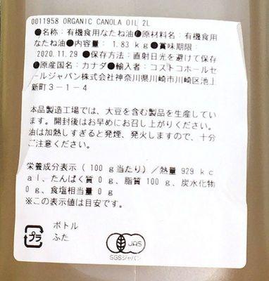 (名無し)さん[3]が投稿したSUNORA FOODS オーガニックキャノーラ油の写真