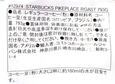 (名無し)さん[5]が投稿したスターバックス パイクプレイスロースト Starbucks Pike Place Roastの写真
