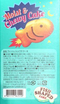 (名無し)さん[3]が投稿したオリオン フィッシュケーキの写真