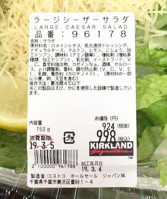 (名無し)さん[3]が投稿したカークランド ラージシーザーサラダの写真