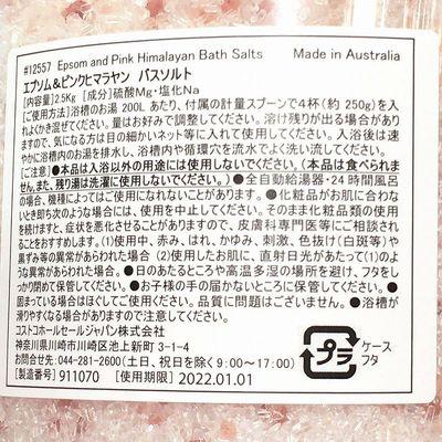 (名無し)さん[3]が投稿したNATURE'S DELIGHT エプソム&ピンクヒマラヤン バスソルトの写真