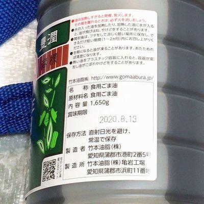 (名無し)さん[3]が投稿した竹本油脂 マルホン純正胡麻油の写真