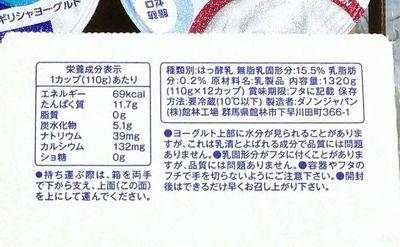 (名無し)さん[3]が投稿したダノン oikos オイコス プレーン 砂糖不使用の写真