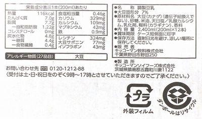 (名無し)さん[3]が投稿したキッコーマン 調整豆乳の写真