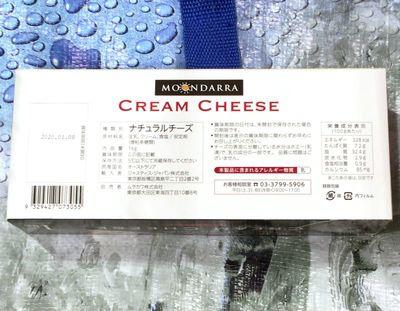 (名無し)さん[3]が投稿したMOONDARRA ムーンダラ クリームチーズの写真