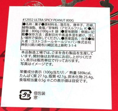 (名無し)さん[3]が投稿したTRIKO FOODS 辛口落花生 ウルトラスパイシーピーナッツの写真