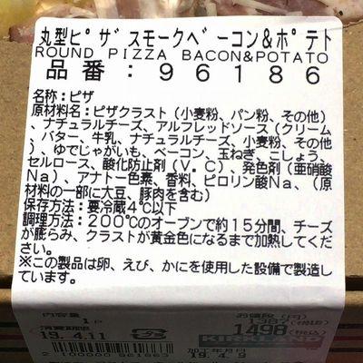 (名無し)さん[3]が投稿したカークランド テイクベイク 丸型ピザ スモークベーコン&ポテトの写真