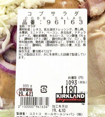 (名無し)さん[3]が投稿したカークランド コブサラダの写真