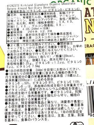 (名無し)さん[3]が投稿したカークランド チョコバナナアーモンドドリンクの写真