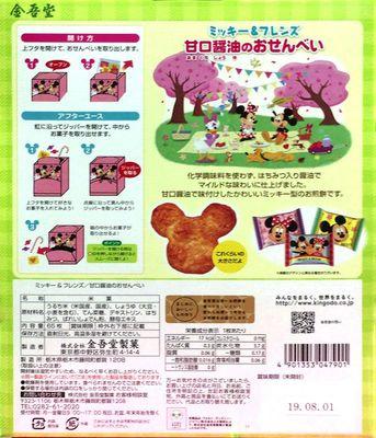 (名無し)さん[3]が投稿した金吾堂製菓 ミッキー&フレンズ 甘口醤油のせんべいの写真