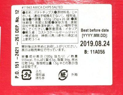 (名無し)さん[2]が投稿したAMICA CHIPS XXXL オリジナルチップス 塩味の写真