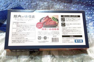 (名無し)さん[3]が投稿した米久 お箸でほぐれる 豚肉の味噌煮の写真