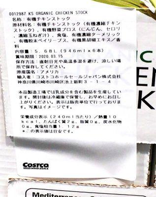 (名無し)さん[3]が投稿したカークランド オーガニック チキンストックの写真