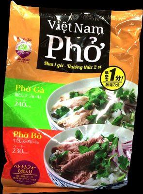 XIN CHAO! ベトナムフォー 鶏だしスープ&牛だしスープ