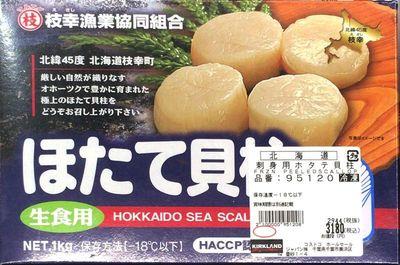 枝幸漁協協同組合 刺身用ホタテ貝柱(冷凍)