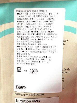 (名無し)さん[3]が投稿したNATURES PATH QUE PASA オーガニック トルティーヤチップスの写真