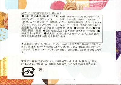 (名無し)さん[3]が投稿したBORDER FAMILY BISCUITS クッキーアソート 4種の写真