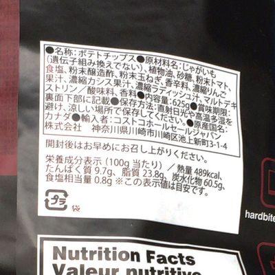 (名無し)さん[3]が投稿したナチュラリーホームグロウンフーズ ハードバイトポテトチップス ケチャップの写真