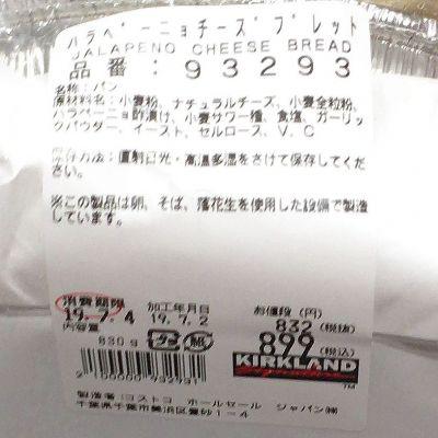 (名無し)さん[13]が投稿したカークランド ハラペーニョチーズブレッドの写真