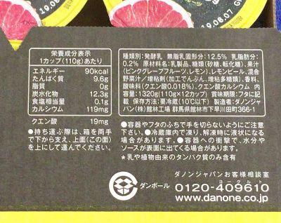(名無し)さん[3]が投稿したダノン oikos オイコス ピンクグレープフルーツの写真