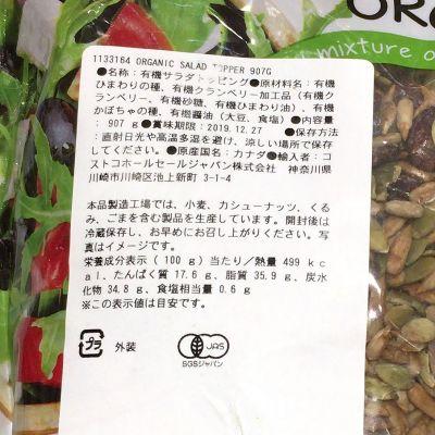 (名無し)さん[3]が投稿したNATURSOURCE ネイチャーソース オーガニック サラダトッパーの写真