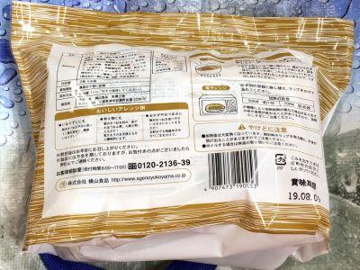 (名無し)さん[3]が投稿した横山食品 おだしでふっくら贅沢きつねの写真