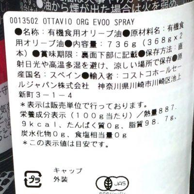 (名無し)さん[3]が投稿したオッタビオ オーガニック エクストラヴァージンオリーブオイル クッキングスプレーの写真