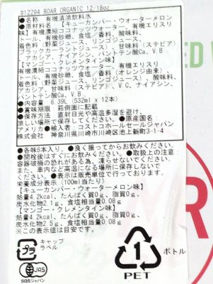 (名無し)さん[3]が投稿したROAR ロアー オーガニック エレクトロライツ  インフュージョン (ココナッツ飲料)の写真