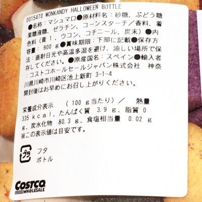 (名無し)さん[3]が投稿したウォンキャンディ ハロウィンマシュマロ ボトルの写真