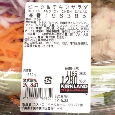 (名無し)さん[3]が投稿したカークランド ビーツ&チキンサラダの写真