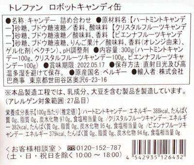 (名無し)さん[3]が投稿したトレファン ロボットキャンディ缶アソートボックスの写真