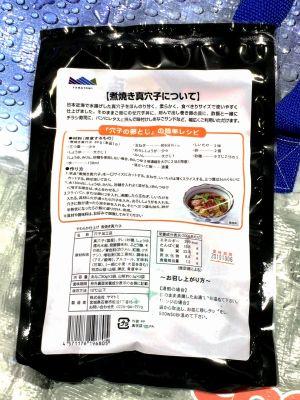 (名無し)さん[3]が投稿したヤマトミ やわらか仕上げ 煮焼き真穴子の写真
