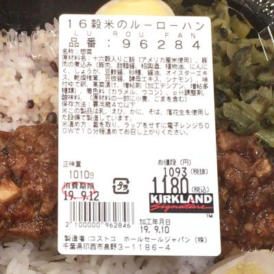 (名無し)さん[3]が投稿したカークランド 16穀米のルーローハンの写真