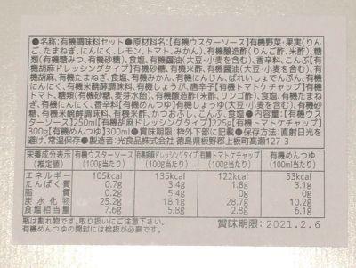 (名無し)さん[2]が投稿したHIKARI 有機調味料セット の写真