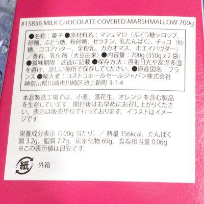 (名無し)さん[9]が投稿したCHOCMOD Truffettes de FRANCE ミルクチョコレート マシュマロの写真