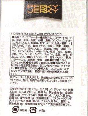 (名無し)さん[3]が投稿したPERKY JERKY ビーフジャーキー バラエティパックの写真