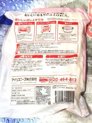 (名無し)さん[3]が投稿したアイリスフーズ 生切りもち 低温製法米の写真