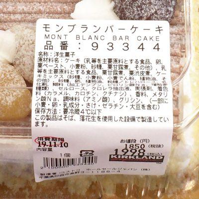 (名無し)さん[3]が投稿したカークランド モンブランバーケーキの写真