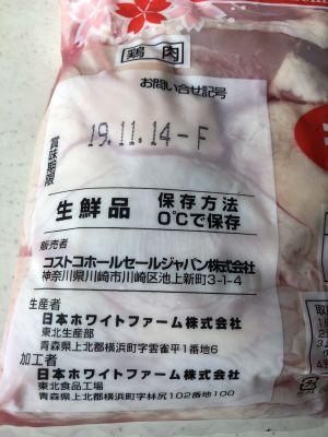 (名無し)さん[288]が投稿した国産品 さくらどり もも肉 真空パックの写真