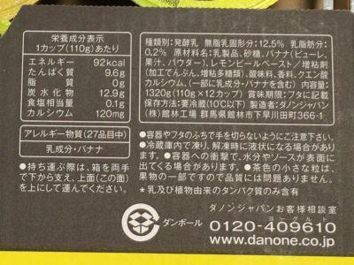 (名無し)さん[3]が投稿したダノン oikos オイコス バナナの写真