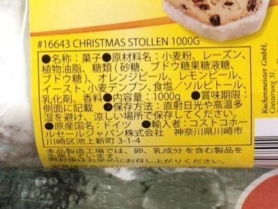 (名無し)さん[3]が投稿したKUCHENME ISTER クリスマスシュトーレンの写真