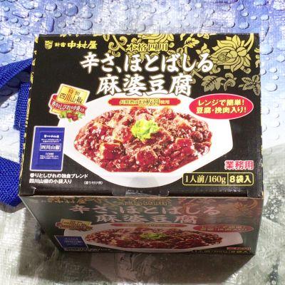 新宿中村屋 辛さ、ほとばしる麻婆豆腐