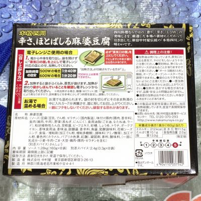 (名無し)さん[3]が投稿した新宿中村屋 辛さ、ほとばしる麻婆豆腐の写真